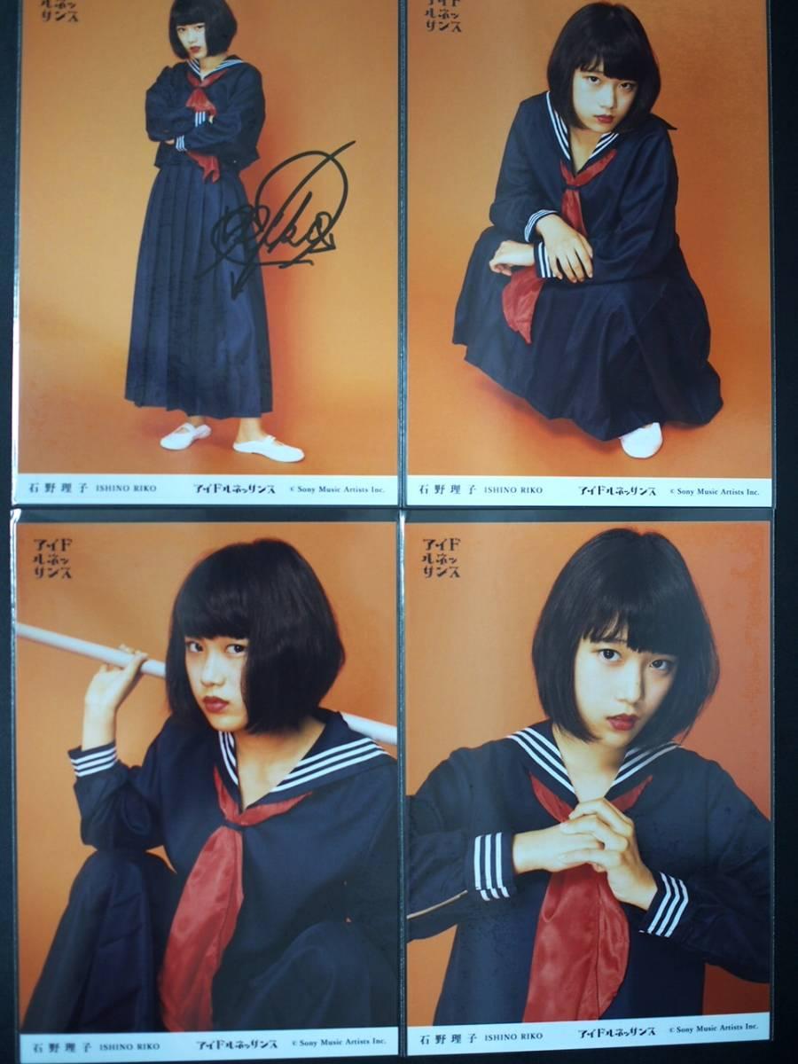 アイドルネッサンス 石野理子 生写真セット vol.13