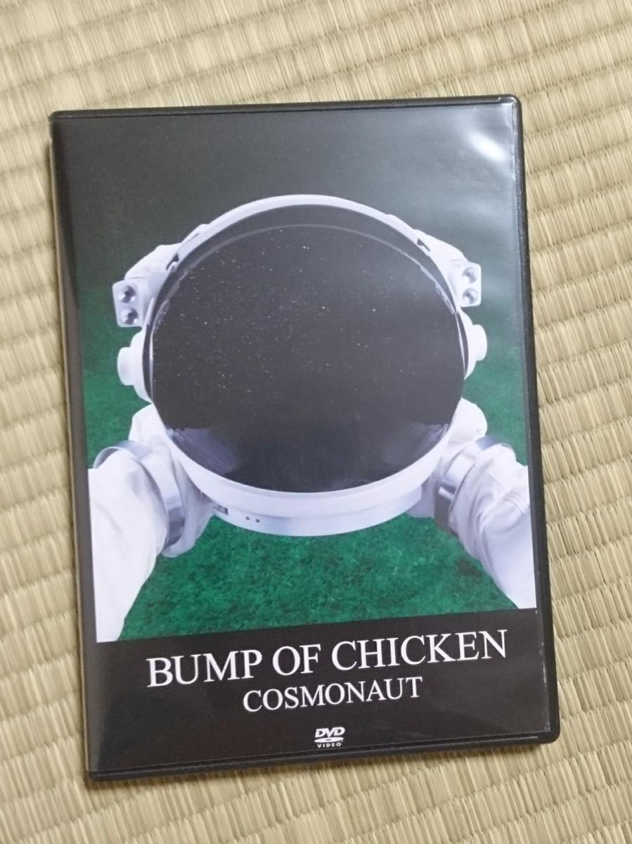 DVD BUMP OF CHICKEN COSMONAUT ステッカー付 BUMP バンプ バンプオブチキン バンプ・オブ・チキン
