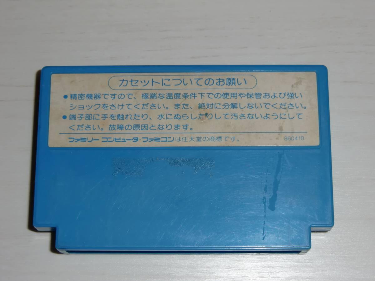 [FC版]ロックマン(ROCKMAN/Mega Man) カセットのみ カプコン(CAPCOM)製 ファミコン 初代作品 ソフトのみ 小難有A_画像2