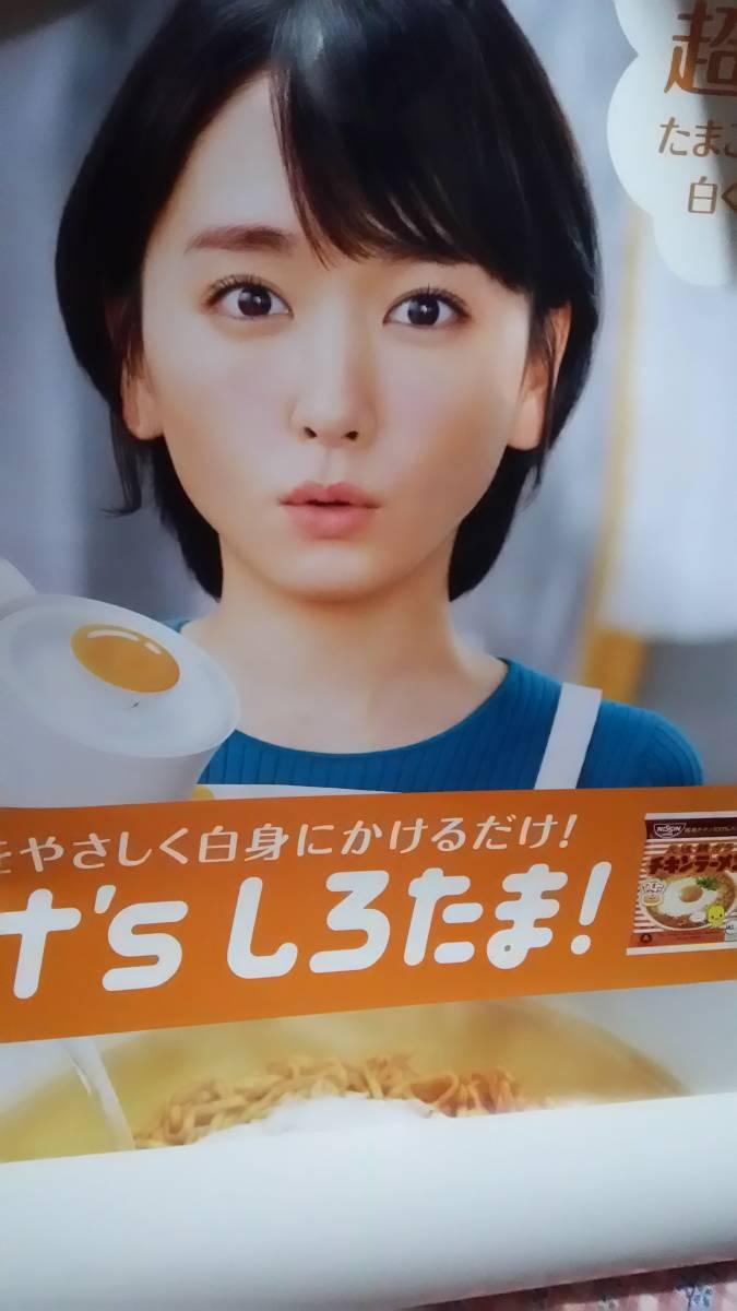 新垣結衣★チキンラーメン★非売品*ポスター グッズの画像