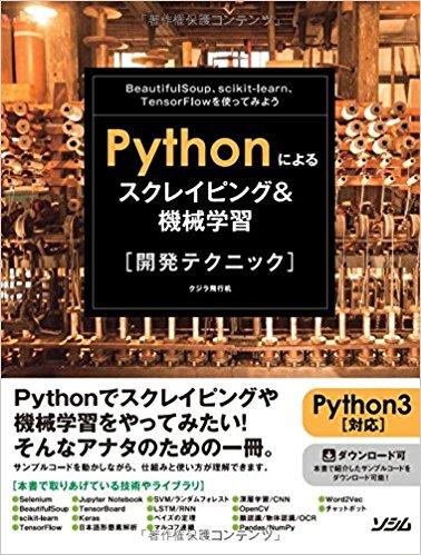 Pythonによるスクレイピング&機械学習 開発テクニック BeautifulSoup,scikit-learn,TensorFlowを使ってみよう プログラミング