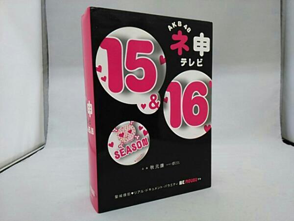 AKB48 ネ申テレビ シーズン15&シーズン16 BOX ライブ・総選挙グッズの画像