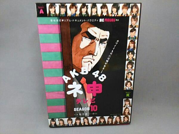 AKB48 ネ申テレビ シーズン10 BOX ライブ・総選挙グッズの画像