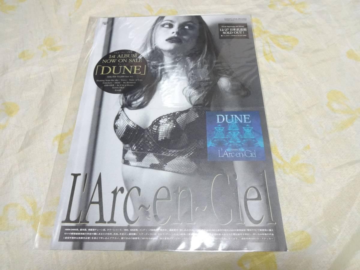 激レア!L'Arc-en-Ciel 1995年 非売品 DUNE 発売告知 フライヤー フリーペーパー