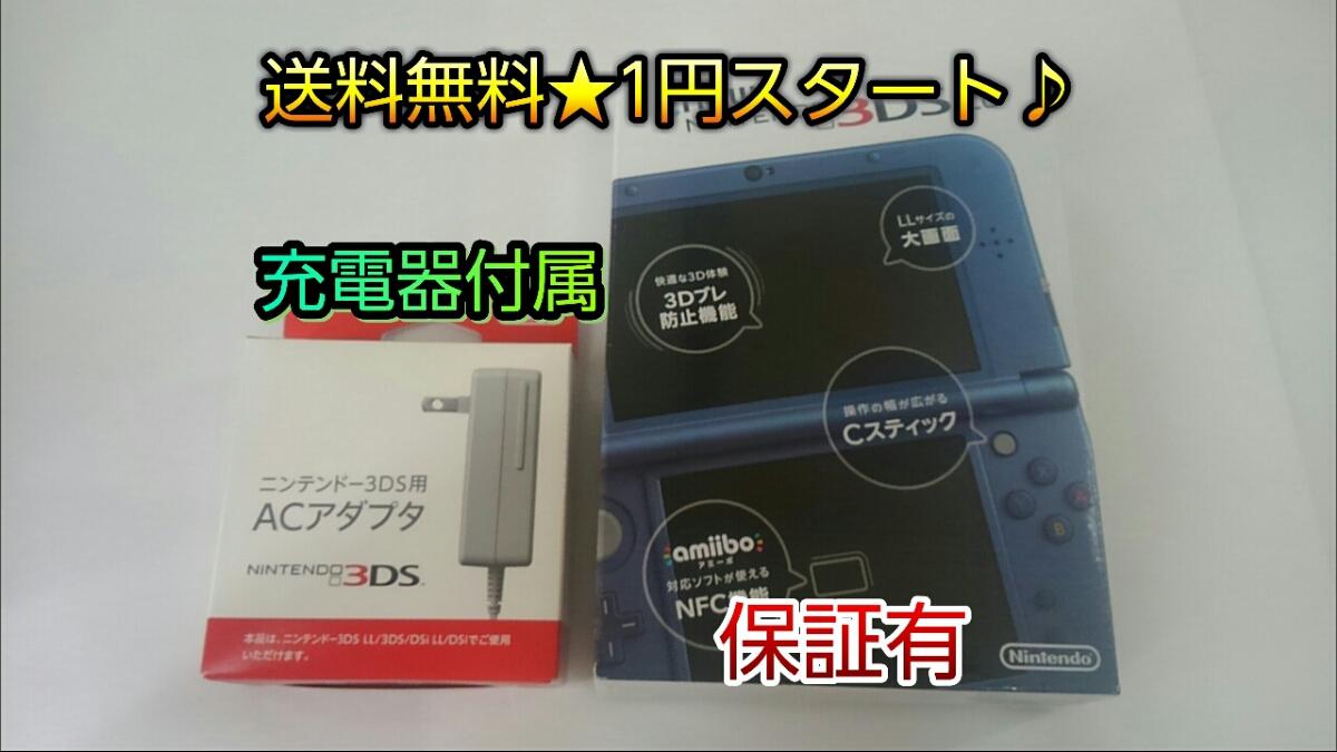 【保証付・送料無料・ほぼ新品・充電器付】new ニンテンドー3DS LL メタリックブルー 1円スタート 3DSLL 本体 中古
