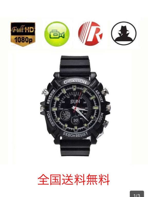 腕時計 ピンホールカメラ 防水 32GB 新品未使用 ハイビジョン 暗視カメラ