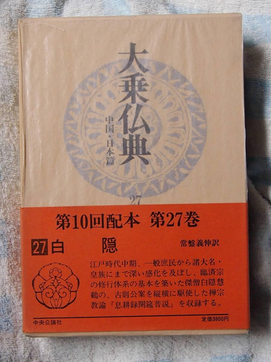 仏典 26の値段と価格推移は?|7件の売買情報を集計した仏典 26の価格 ...