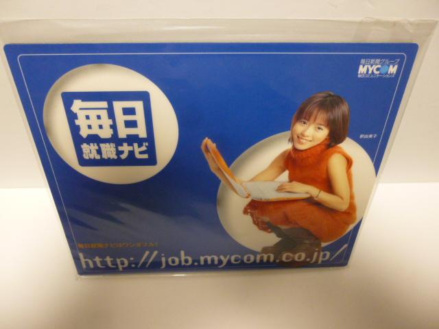 <新品> 釈由美子 マウスパッド 非売品 企業ノベルティ品
