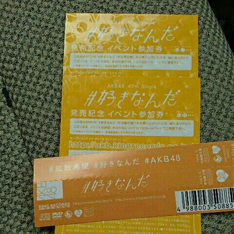 【新品】 AKB48 49thシングル #好きなんだ イベント参加券 2枚 ライブ・総選挙グッズの画像