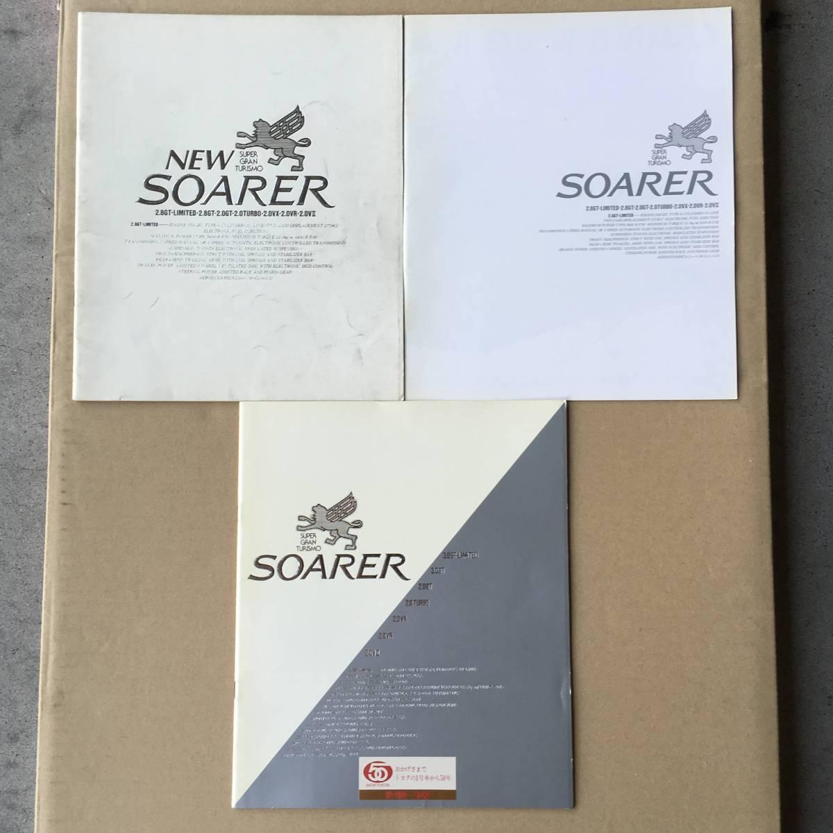 ☆ ソアラ 3冊まとめて SOARER トヨタ TOYOTA カタログ パンフレット ☆
