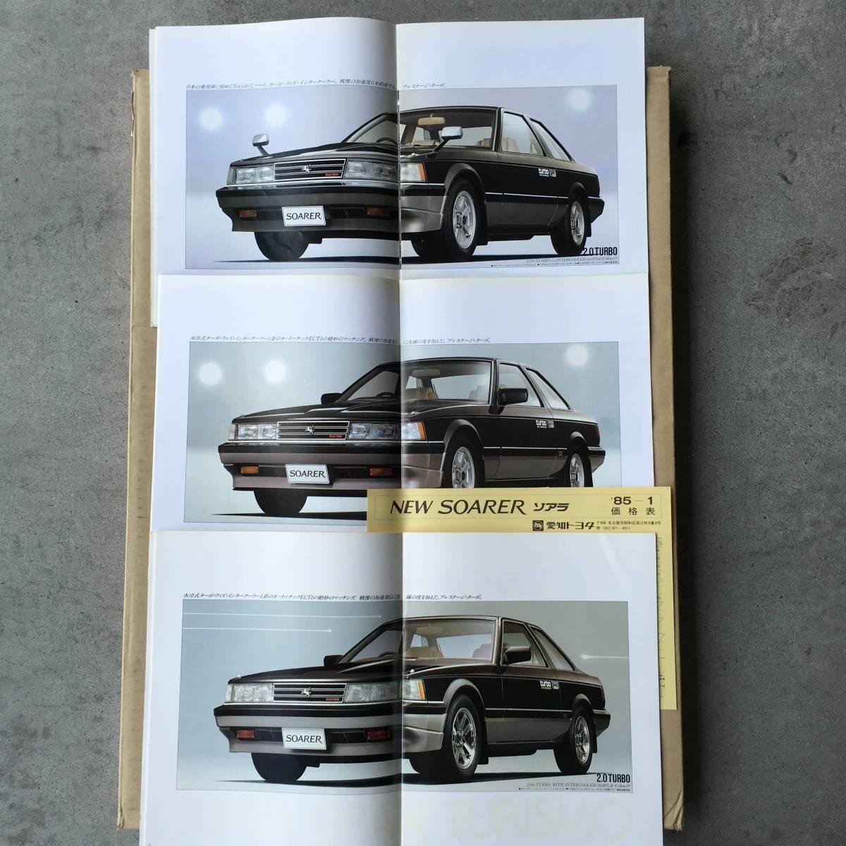 ☆ ソアラ 3冊まとめて SOARER トヨタ TOYOTA カタログ パンフレット ☆_画像2