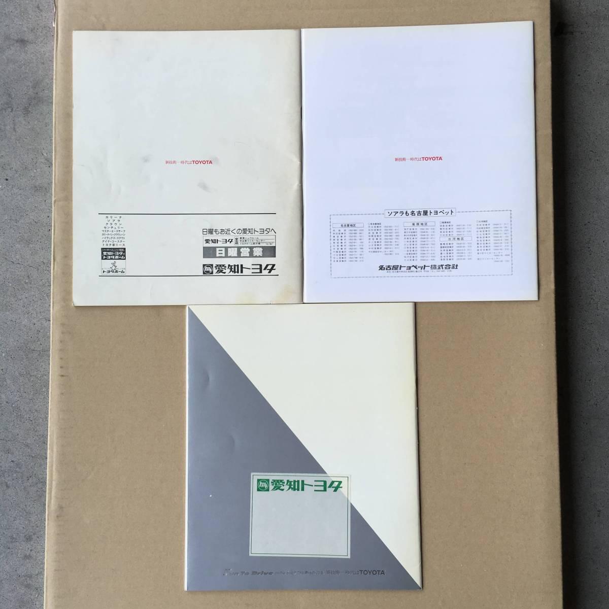 ☆ ソアラ 3冊まとめて SOARER トヨタ TOYOTA カタログ パンフレット ☆_画像3