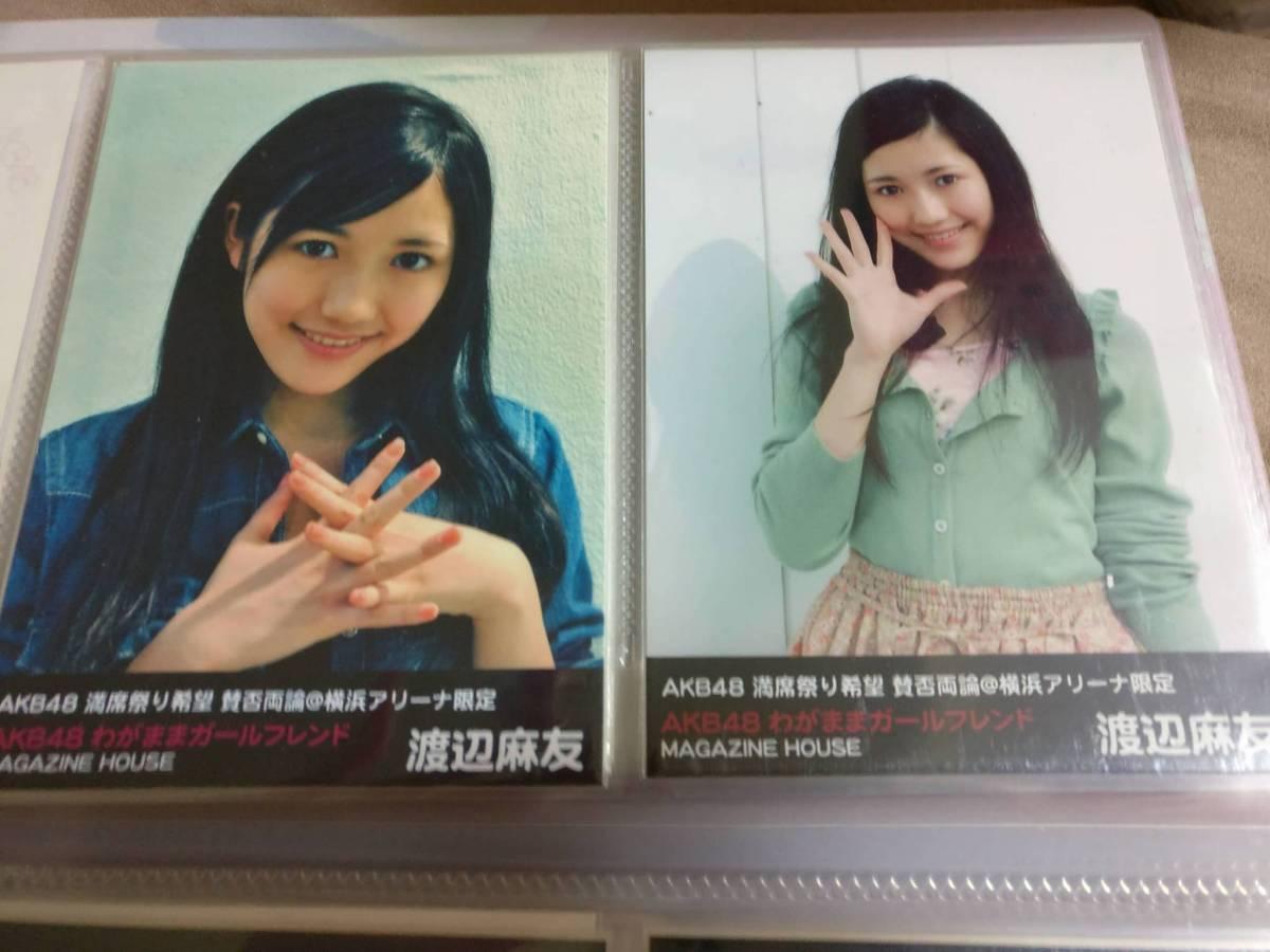 AKB48 渡辺麻友 満席祭り 賛否両論 わがままガールフレンド 公式生写真