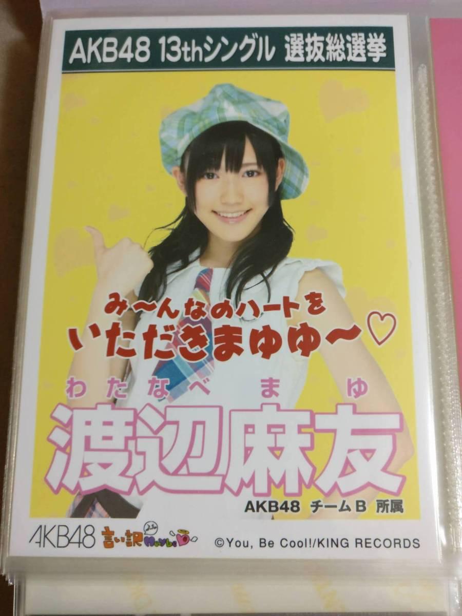 渡辺麻友 公式生写真 言い訳Maybe AKB48 13thシングル 選抜総選挙 ライブ・総選挙グッズの画像
