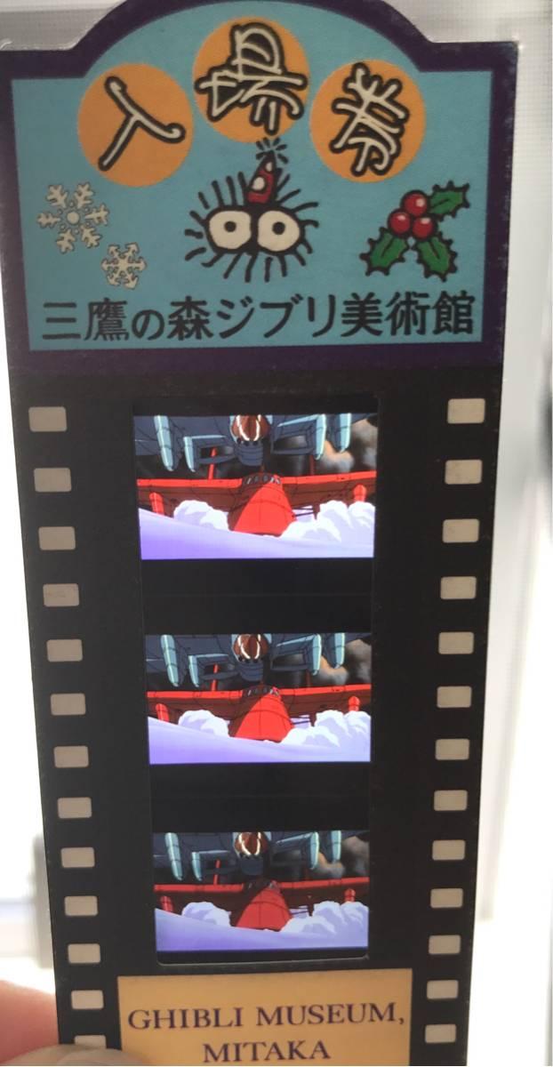 スタジオジブリ 入場券 (使用済み)天空の城ラピュタ グッズの画像