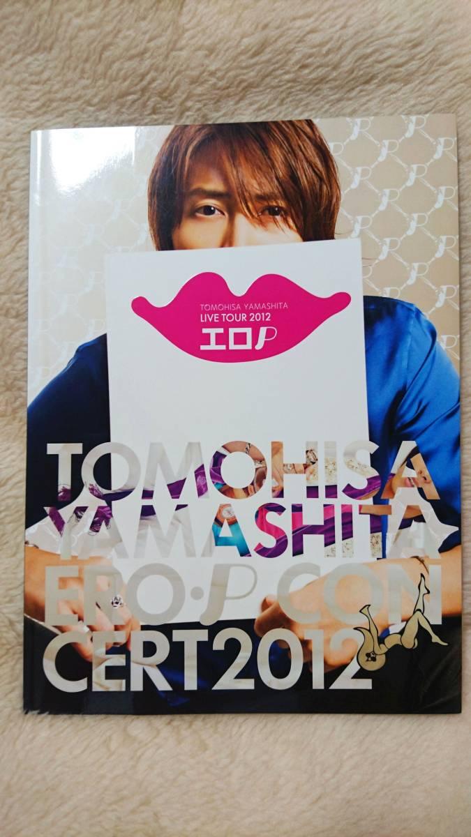 ■山下智久/エロP/LIVE TOUR 2012/パンフ/パンフレット/中古品/TOMOHISA YAMASHITA