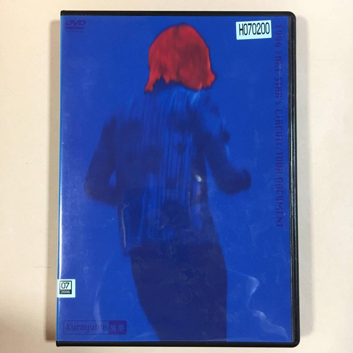 黒夢 1DVD「1996 FAKE STAR'S CIRCUIT/TOUR DOCUMENT ライブグッズの画像