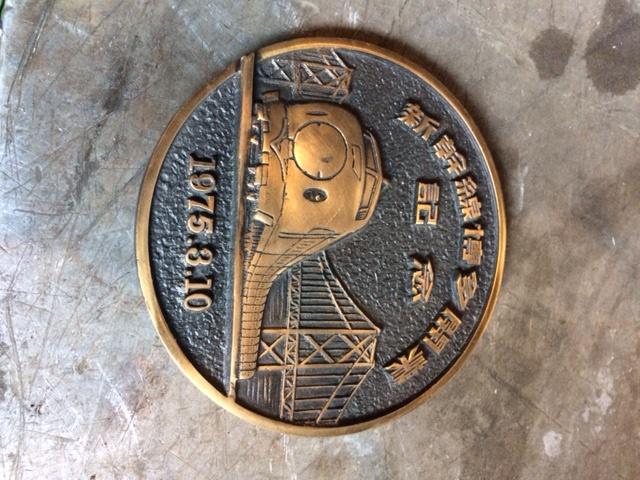 (028)新幹線博多開業記念プレート1975.3.10/砲金(青銅)製/約17センチ