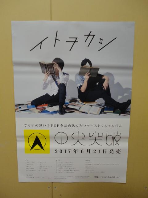 52-B⑨339 イトヲカシ 中央突破 ポスター