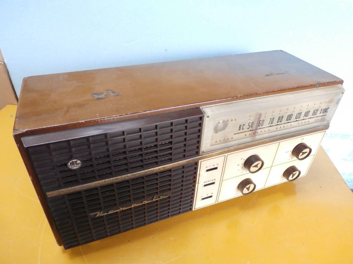 古い真空管式 ラジオ 受信可 ジャンク