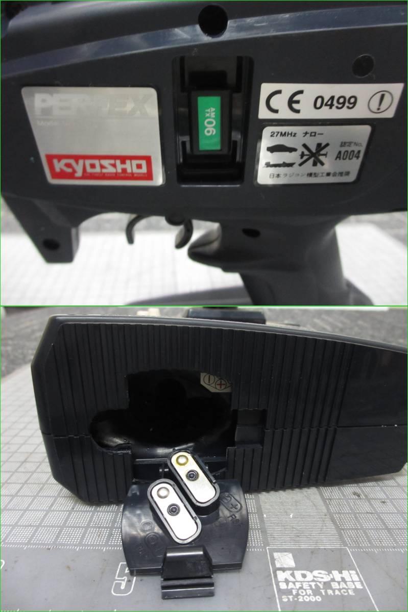 KYOSYO PERFEX KT-2 送信機     1044_画像3