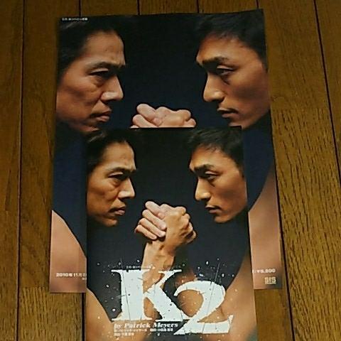 舞台『K2』2010年堤真一 × SMAP 草彅剛 パンフレット + チラシ1枚 コンサートグッズの画像