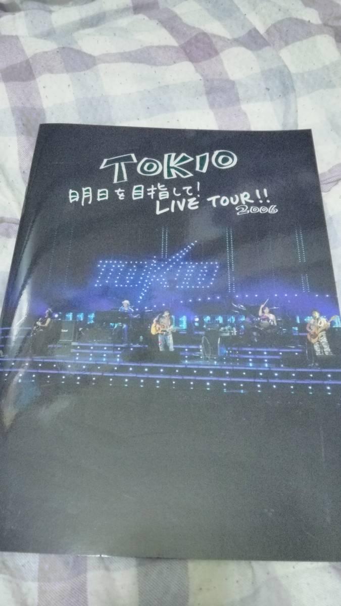 TOKIO 「明日を目指して」パンフレット