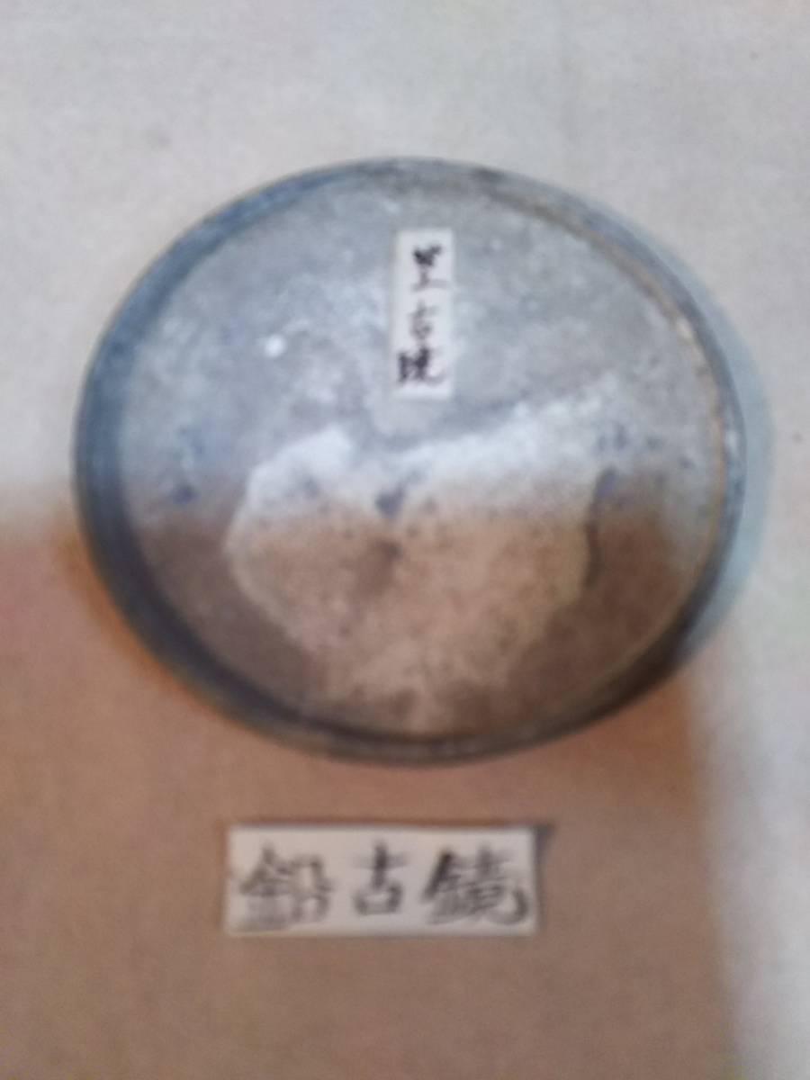 うぶだしコレクター放出品珍品骨董発掘品世土古鏡(鉛古鏡)_画像2