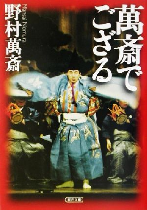 萬斎でござる 朝日文庫/野村萬斎(著者)