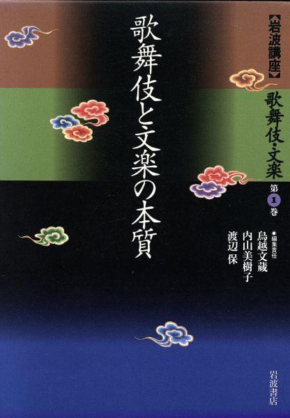 岩波講座 歌舞伎・文楽(第1巻) 歌舞伎と文楽の本質