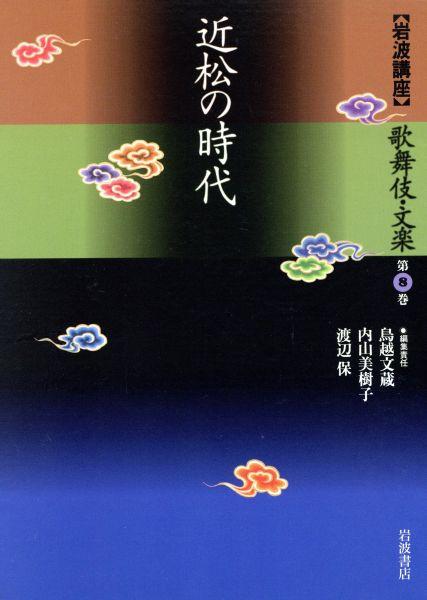 岩波講座 歌舞伎・文楽(第8巻) 近松の時代/鳥越文蔵(編者)
