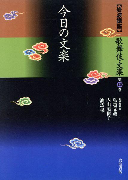 岩波講座 歌舞伎・文楽(第10巻) 今日の文楽/鳥越文蔵(編者)