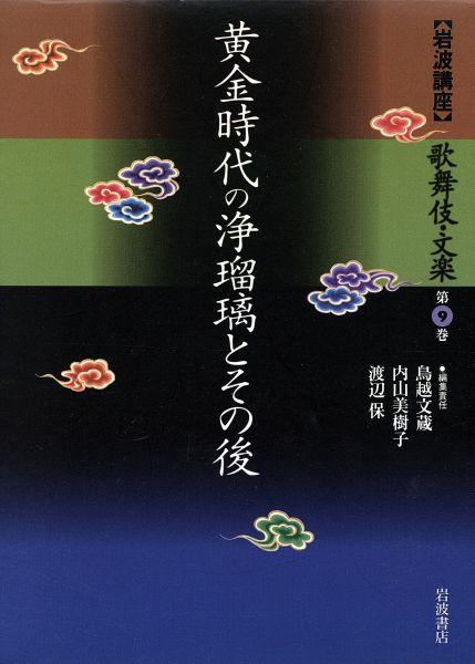 岩波講座 歌舞伎・文楽(第9巻) 黄金時代の浄瑠璃とその後