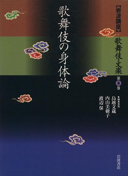 岩波講座 歌舞伎・文楽(第5巻) 歌舞伎の身体論