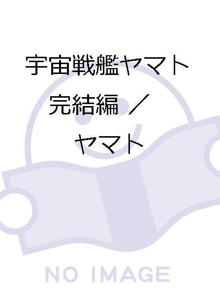 宇宙戦艦ヤマト 完結編/ヤマト_画像1