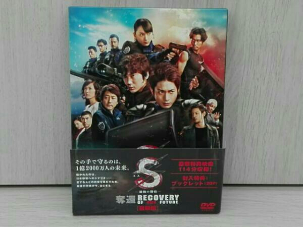 【DVD】S-最後の警官- 奪還 RECOVERY OF OUR FUTURE(豪華版) 向井理 綾野剛 グッズの画像