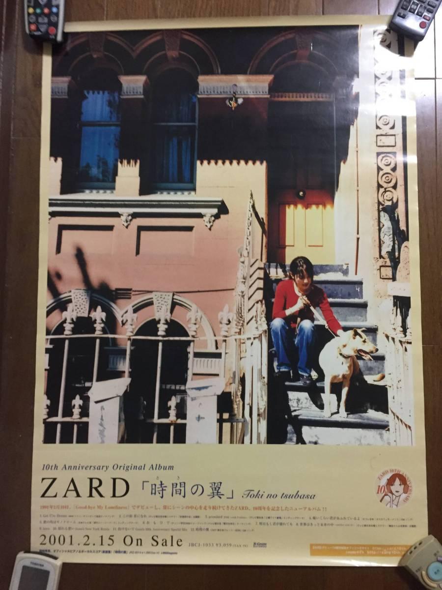 ZARD 時間の翼 ポスター