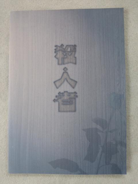 V6 三宅健主演 舞台「殺人者」パンフレット