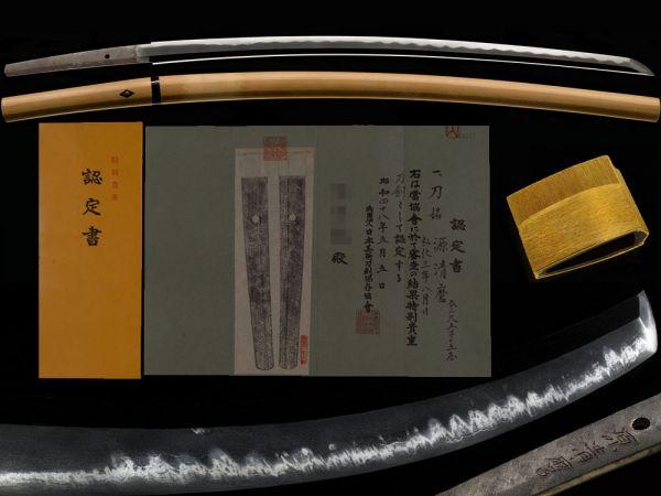 ☆特別貴重刀剣 源清麿 弘化三年八月日 絢爛豪華な重花丁子に金筋幾重に頻りに掛る 二尺五寸