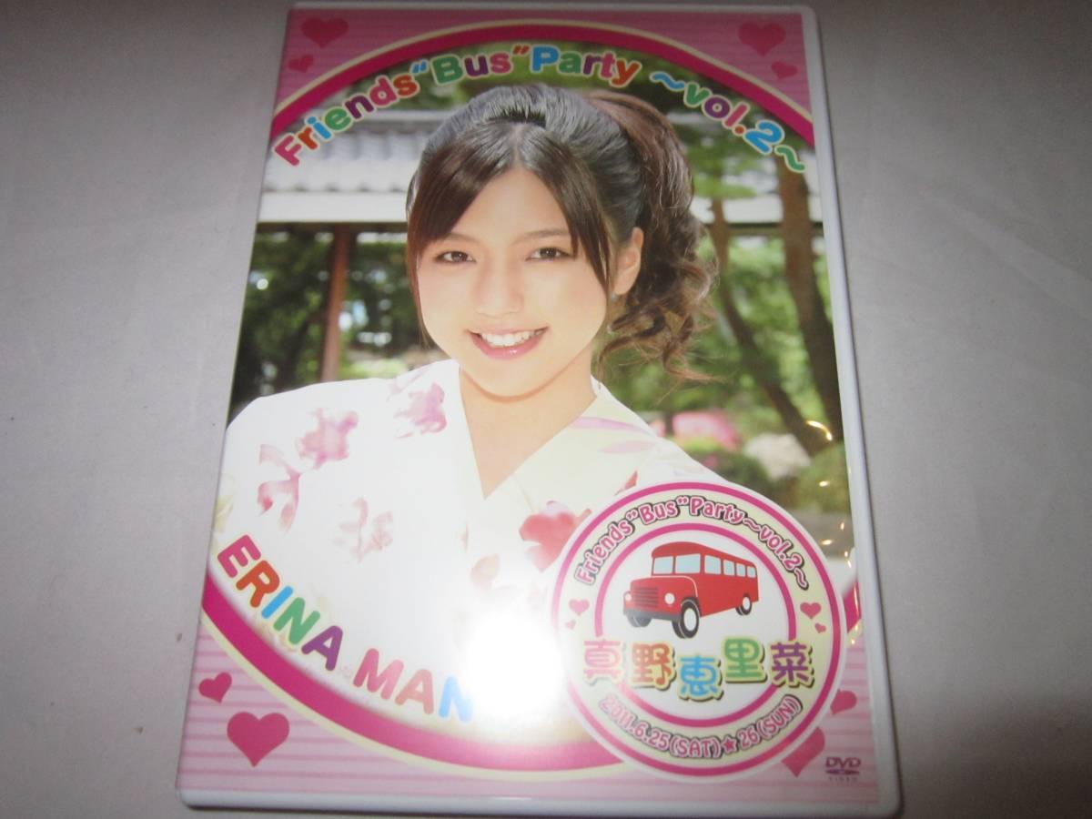 2枚組DVD「 真野恵里菜 / Friends Bus Party - vol.2 -」