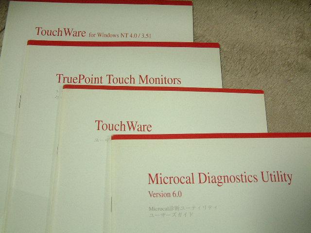 送料最安 000円:取説 マイクロタッチ MicroTouch TouchWare 関連マニュアル4冊_画像1