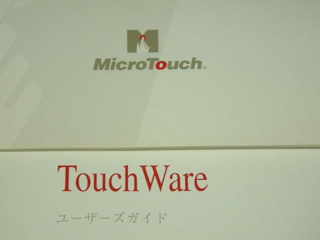 送料最安 000円:取説 マイクロタッチ MicroTouch TouchWare 関連マニュアル4冊_画像2