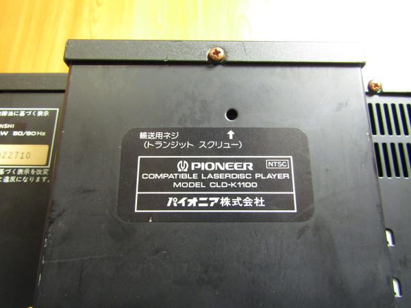 d-10 Pioneer CLD-K1100 両面再生LD/CDプレーヤー_画像3