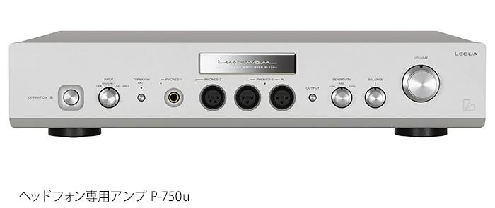 ラックスマン LUXMAN P-750u [ヘッドホンアンプ] 4958136036096