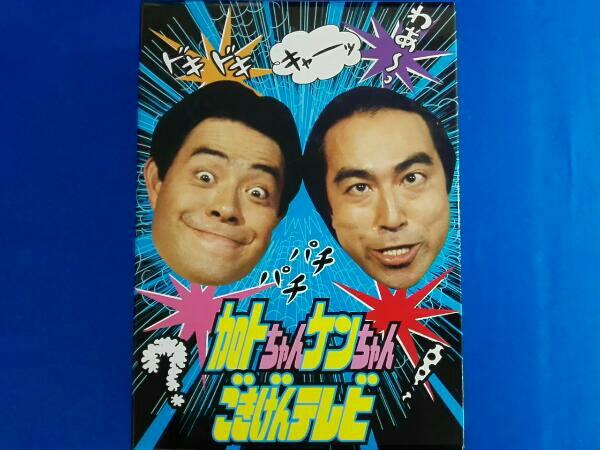 加トちゃんケンちゃんごきげんテレビ (DVD) 志村けん・加藤茶 グッズの画像