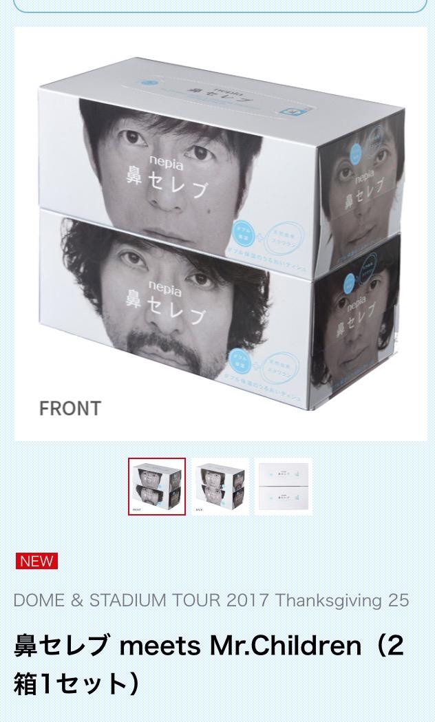 Mr.Children☆鼻セレブ☆限定2箱1セット☆ミスチル☆新品未開封 ライブグッズの画像