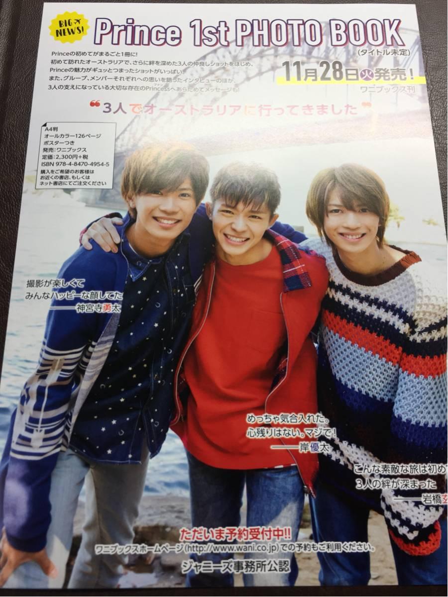 Prince 1st PHOTO BOOK チラシ★岸優太 神宮寺勇太 岩橋玄樹 ジャニーズJr.