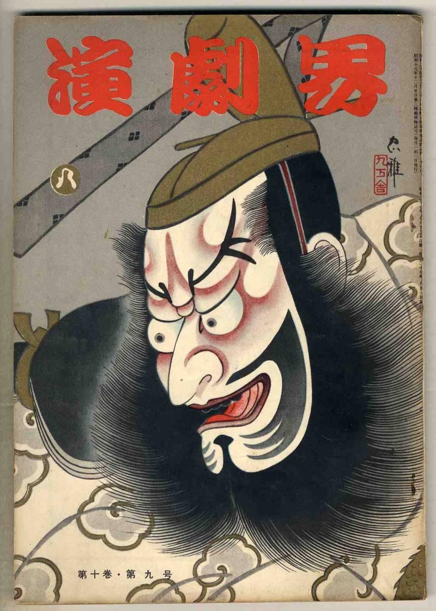 【d5774】昭和27年9月 演劇界/狐と笛吹き、伊勢音頭恋寝刃、…