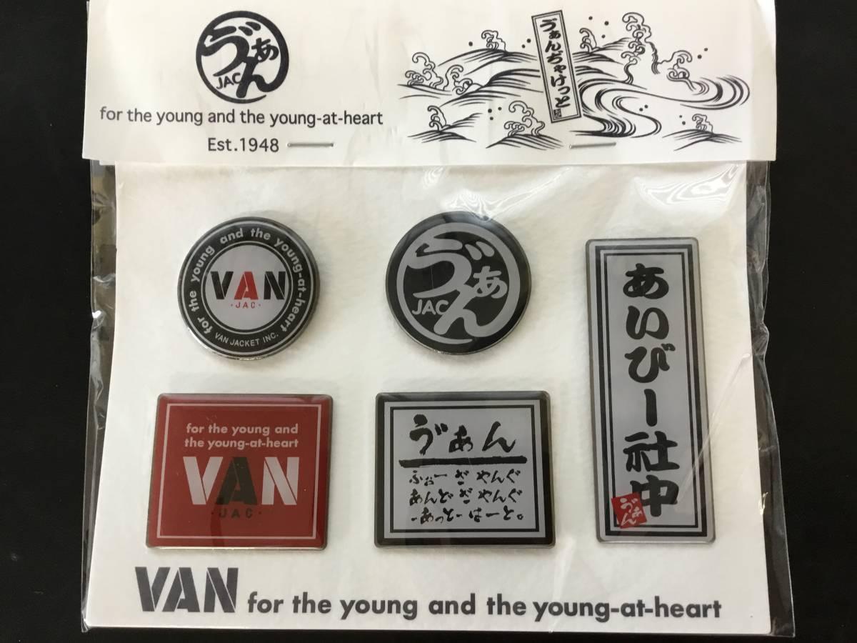 完売 限定 VAN JAC ヴァン ヂャケット ピンバッジ 5個セット 未開封新品 丸VANピンバッチあります。/ Kent SCENE アイビー トラッド