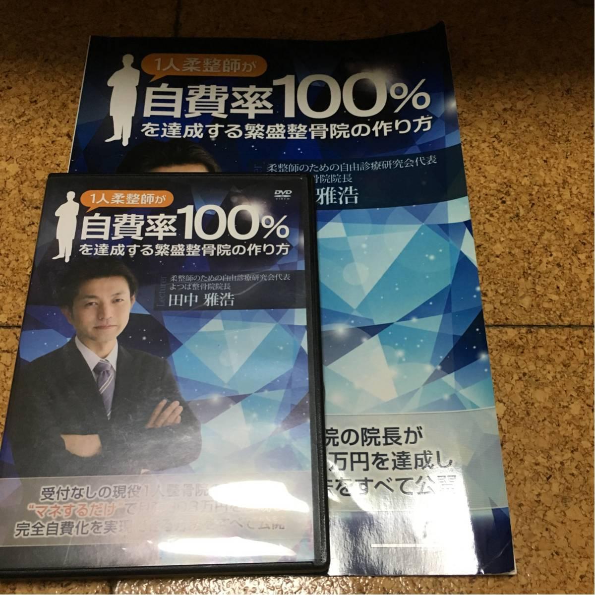 クドケン 自費率100%を達成する繁盛接骨院の作り方DVD3枚+冊子